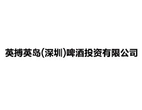 英搏英�u(深圳)啤酒投�Y有限公司