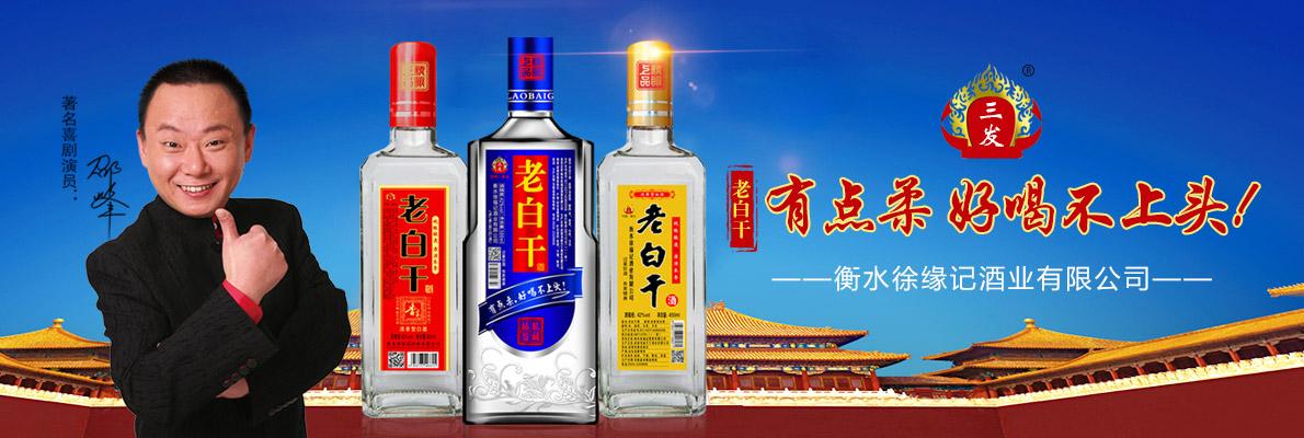 徐缘记酒业无限公司