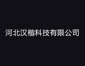 河北漢楷科技有限公司