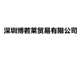 深圳博若萊貿易有限公司