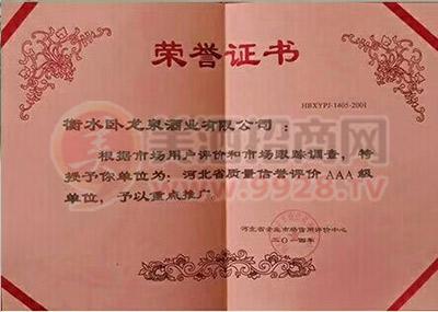 河北省质量信誉AAA级单位