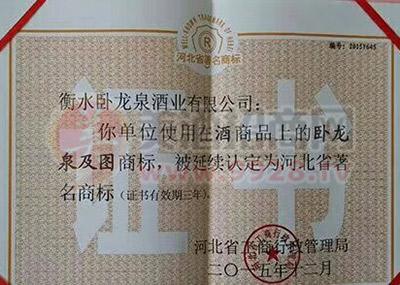 河北省著名商��