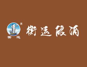 河北衡水衡運釀酒有限公司