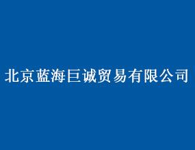 北京藍海巨誠貿易有限公司