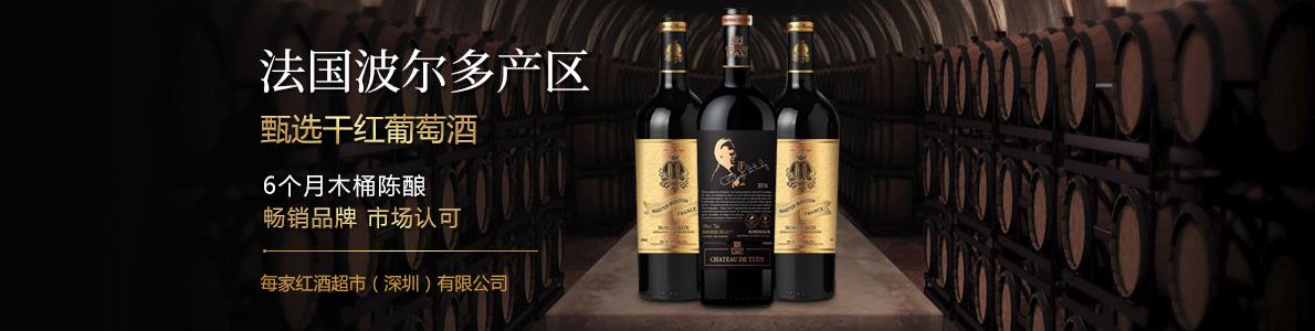 每家红酒超市(深圳)有限公司