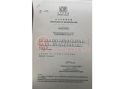 公司注册证