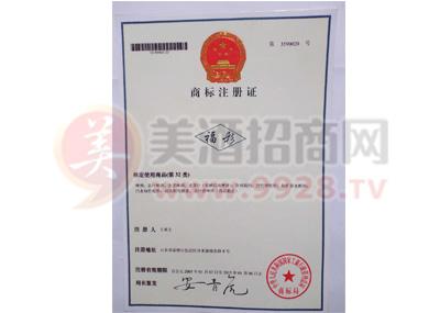 福彩商标注册证