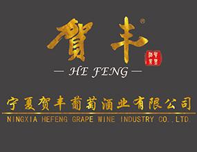 宁夏贺丰葡萄酒业有限公司