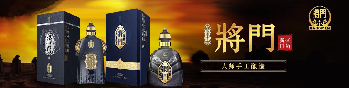 贵州将门酒业(集团)有限公司