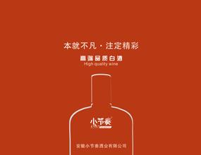 安徽小节奏酒业有限公司