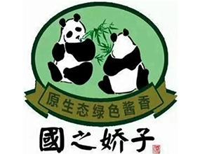 贵州国之娇子酒业有限公司