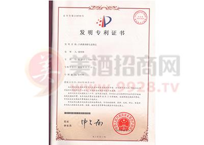 白酒桑拿醇化老熟法发明专利证书