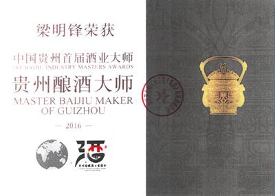 贵州酿酒大师证书