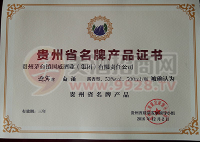 贵州省名牌产品证书