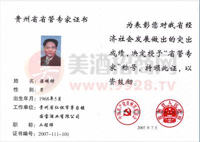 贵州省省管专家证书