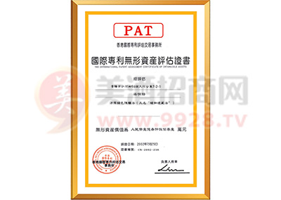 国际专利无形资产评估证书