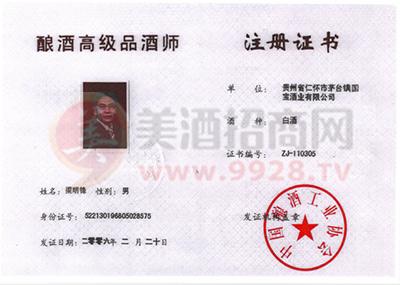 国家高级品酒师证书