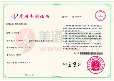 ?#21442;?#22475;藏陈酿法发明专利证书