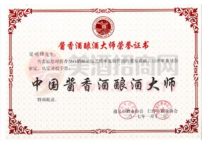 中国酱香酒酿酒大师荣誉证书