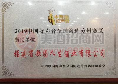2019中国好声音全国预选赛漳州赛区赞助证书