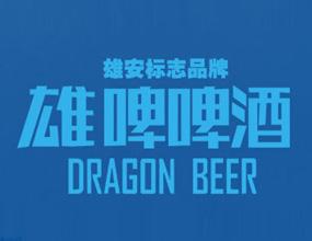 中國雄安雄啤啤酒有限公司