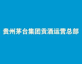 贵州茅台集团贡酒运营总部