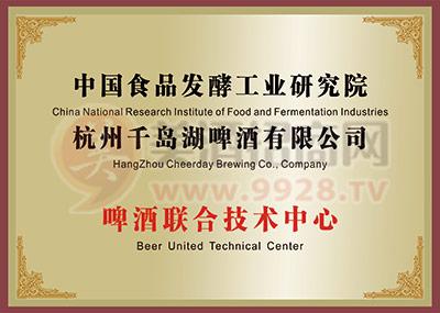 啤酒联合技术中心