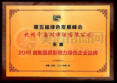 2018首批最具影�力�G色企�I品牌