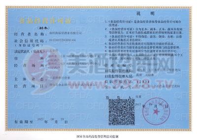 海福星食品流通许可证