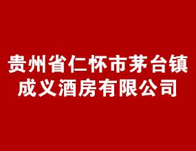 贵州省仁怀市茅台镇成义酒房有限公司