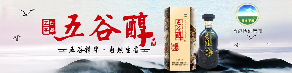 香港��酒集�F股份有限公司