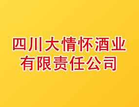 四川大情怀酒业有限责任公司