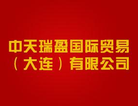 中天瑞盈國際貿易(大連)有限公司