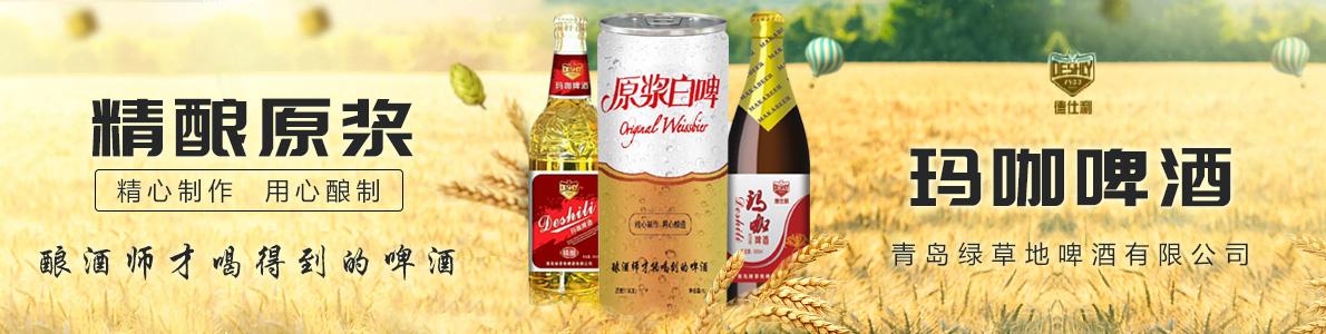青�u�G草地啤酒有限公司