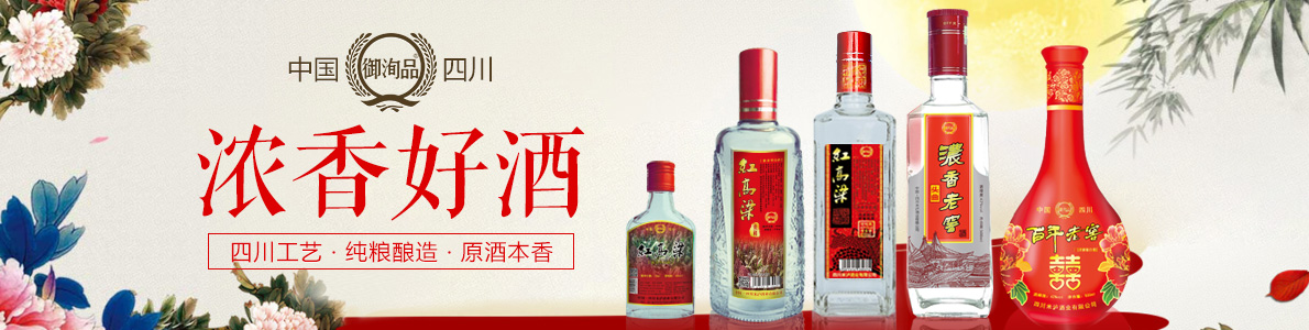 四川米�o酒�I有限公司