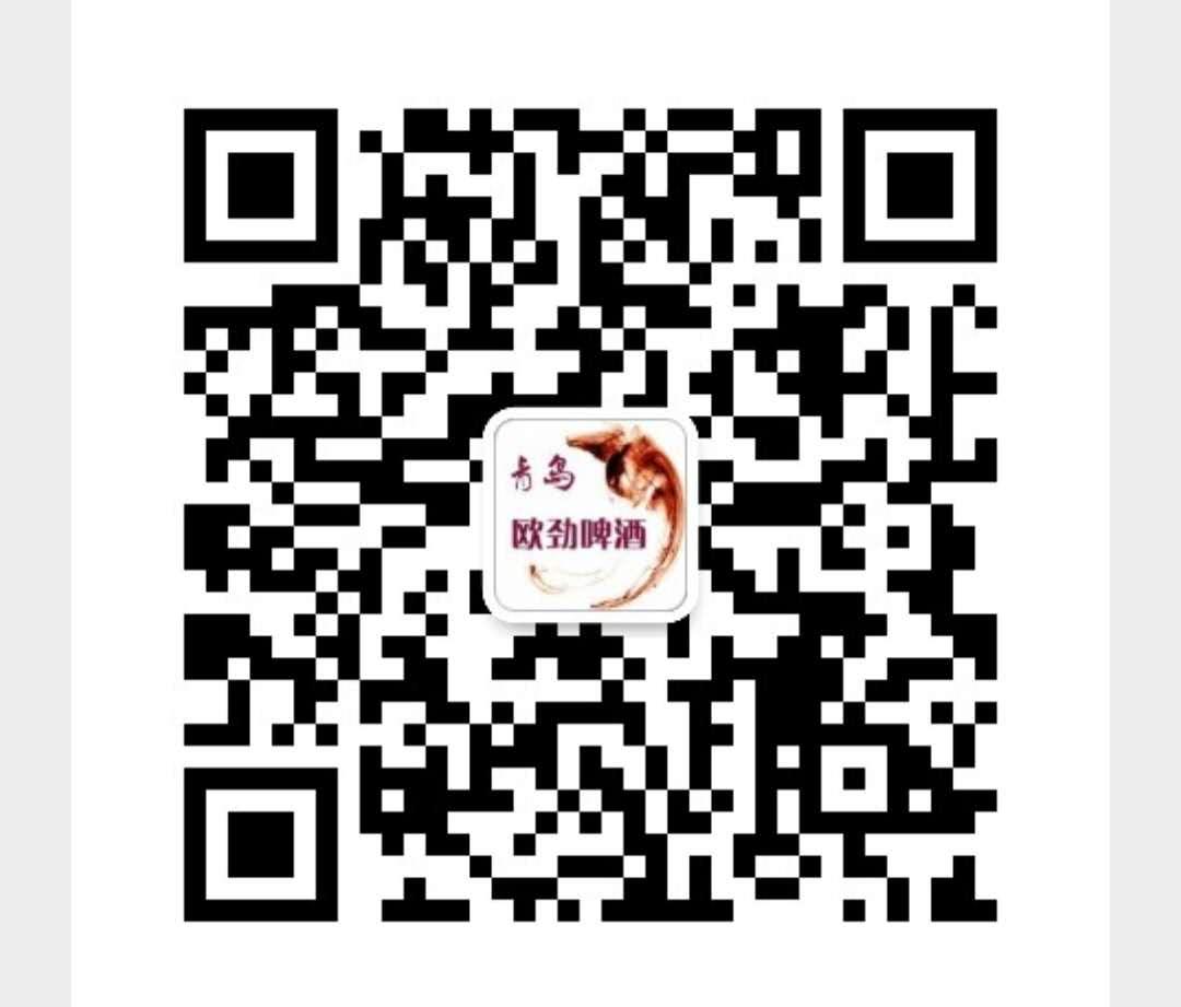 青岛欧劲啤酒有限公司官方微信