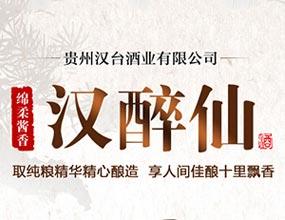 贵州汉台酒业汉醉仙品牌招商中心