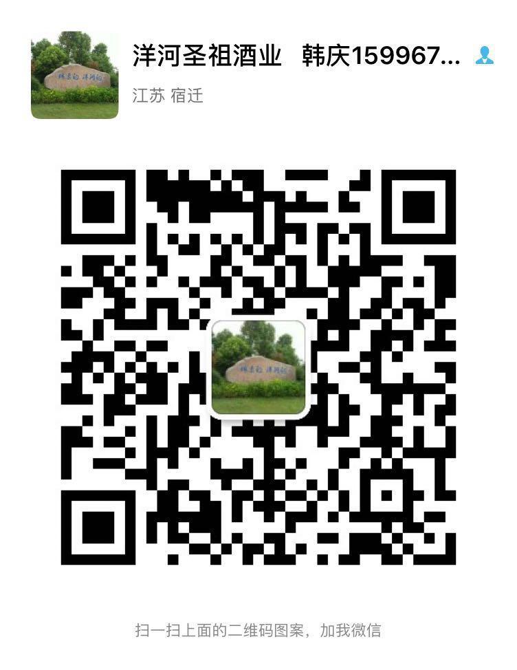 江�K圣祖酒�I股份有限公司官方微信