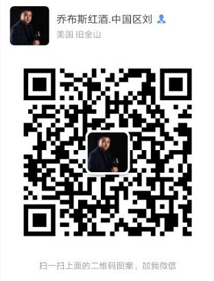 天津乔布斯国际贸易酒业有限公司官方微信