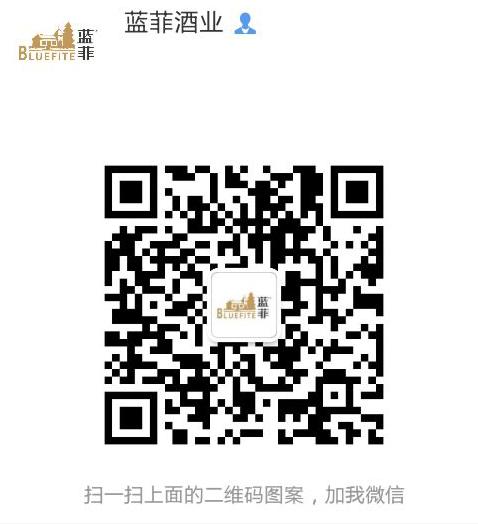 东莞市蓝菲酒业有限公司官方微信