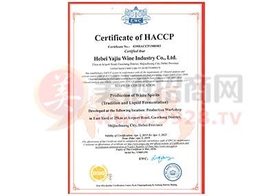 【认证】HACCP中文