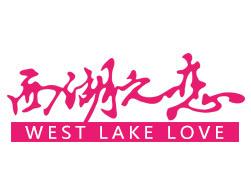 杭州湖堤酒業銷售有限公司