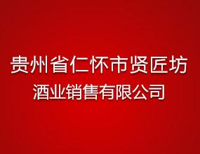 贵州省仁怀市贤匠坊酒业销售有限公司