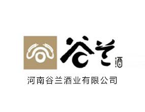 河南谷蘭酒業有限公司