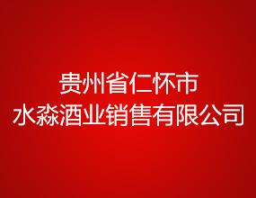 贵州省仁怀市水淼酒业销售有限公司