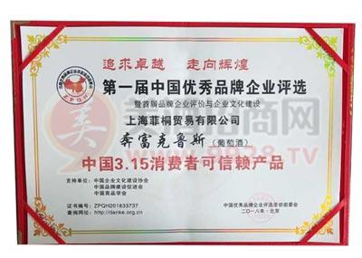 奔富克鲁斯(葡萄酒) 中国3.15消费者可信赖产品