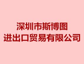 深圳市斯博圖進出口貿易有限公司