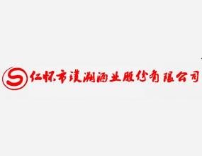 仁怀市璞溯酒业股份有限公司