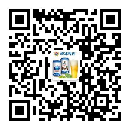 青�u佳品啤酒有限公司官方微信