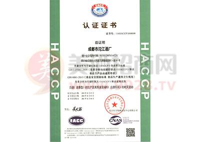 ISO 90012005质量管理体系认证证书